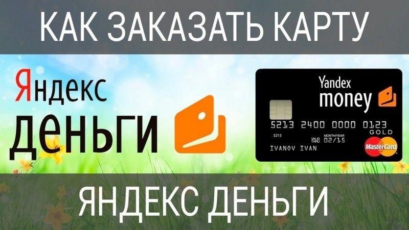 Заказ Яндекс.Карты