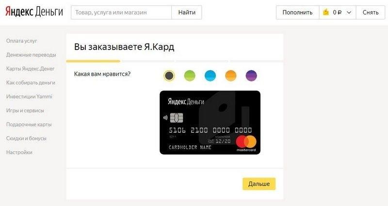Цветные Яндекс Карты