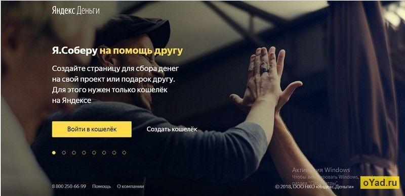 Главная страница yasobe.ru
